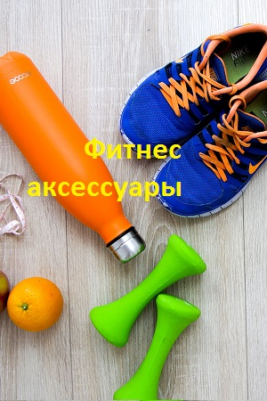 fitness-accessories